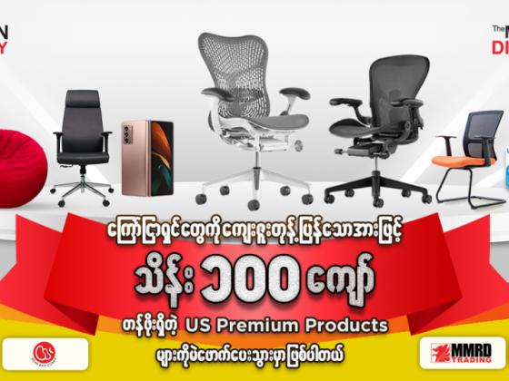 Yangon & Mandalay Directory 2021 Lucky Draw Campaign