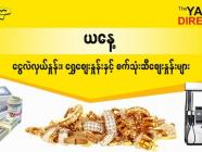 ဩဂုတ် (၄) ရက်နေ့ ရန်ကုန် နိုင်ငံခြားငွေလဲလှယ်နှုန်း၊ စက်သုံးဆီဈေးနှင့် ရွှေဈေးများ