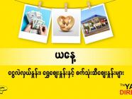 ဩဂုတ် (၁၉) ရက်နေ့ ရန်ကုန် နိုင်ငံခြားငွေလဲလှယ်နှုန်း၊ စက်သုံးဆီဈေးနှင့် ရွှေဈေးများ