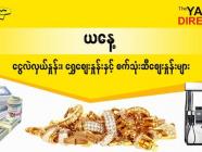 ဩဂုတ် (၂၀) ရက်နေ့ ရန်ကုန် နိုင်ငံခြားငွေလဲလှယ်နှုန်း၊ စက်သုံးဆီဈေးနှင့် ရွှေဈေးများ