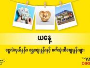 ဩဂုတ် (၂၄) ရက်နေ့ ရန်ကုန် နိုင်ငံခြားငွေလဲလှယ်နှုန်း၊ စက်သုံးဆီဈေးနှင့် ရွှေဈေးများ