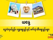 ဩဂုတ် (၂၈) ရက်နေ့ ရန်ကုန် နိုင်ငံခြားငွေလဲလှယ်နှုန်း၊ စက်သုံးဆီဈေးနှင့် ရွှေဈေးများ