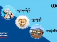 ဩဂုတ် (၃၁) ရက်နေ့ ရန်ကုန် နိုင်ငံခြားငွေလဲလှယ်နှုန်း၊ စက်သုံးဆီဈေးနှင့် ရွှေဈေးမ