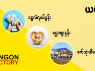 စက်တင်ဘာလ (၄) ရက်နေ့ ရန်ကုန် နိုင်ငံခြားငွေလဲလှယ်နှုန်း၊ စက်သုံးဆီဈေးနှင့် ရွှေဈေးများ