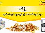 စက်တင်ဘာလ (၁၁) ရက်နေ့ ရန်ကုန် နိုင်ငံခြားငွေလဲလှယ်နှုန်း၊ စက်သုံးဆီဈေးနှင့် ရွှေဈေးများ