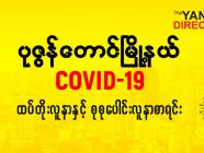 ပုဇွန်တောင်မြို့နယ်တွင် COVID-19 လူနာသစ် ( ၃၆ ) ဦး ထပ်တိုး၊ စုစုပေါင်း ( ၁၉၇ ) ဦး ရှိလာ