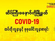 ဆိပ်ကြီးခနောင်တိုမြို့နယ်တွင် COVID-19 လူနာသစ် ( ၅ ) ဦး ထပ်တိုး၊ စုစုပေါင်း ( ၉၁ ) ဦး ရှိလာ