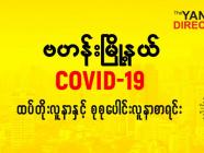 ဗဟန်းမြို့နယ်တွင် COVID-19 လူနာသစ် ( ၃၈ ) ဦး ထပ်တိုး၊ စုစုပေါင်း ( ၂၉၇ ) ဦး ရှိလာ