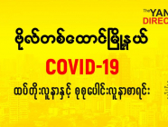 ဗိုလ်တထောင်မြို့နယ်တွင် COVID-19 လူနာသစ် ( ၂၂ ) ဦး ထပ်တိုး၊ စုစုပေါင်း ( ၂၄၃ ) ဦး ရှိလာ