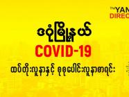 ဒဂုံမြို့နယ်တွင် COVID-19 လူနာသစ် ( ၅ ) ဦး ထပ်တိုး၊ စုစုပေါင်း ( ၂၂၈ ) ဦး ရှိလာ