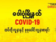 ဒေါပုံမြို့နယ်တွင် COVID-19 လူနာသစ် ( ၄၄ ) ဦး ထပ်တိုး၊ စုစုပေါင်း ( ၂၃၄ ) ဦး ရှိလာ
