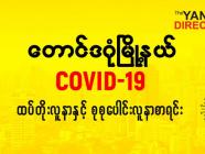 တောင်ဒဂုံမြို့နယ်တွင် COVID-19 လူနာသစ် ( ၅၁ ) ဦး ထပ်တိုး၊ စုစုပေါင်း ( ၃၂၀ ) ဦး ရှိလာ