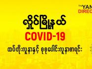 လှိုင်မြို့နယ်တွင် COVID-19 လူနာသစ် ( ၁၈ ) ဦး ထပ်တိုး၊ စုစုပေါင်း ( ၅၃၃ ) ဦး ရှိလာ