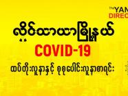 လှိုင်သာယာမြို့နယ်တွင် COVID-19 လူနာသစ် ( ၁၂၁ ) ဦး ထပ်တိုး၊ စုစုပေါင်း ( ၈၉၈ ) ဦး ရှိလာ