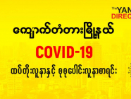ကျောက်တံတားမြို့နယ်တွင် COVID-19 လူနာသစ် ( ၄) ဦး ထပ်တိုး၊ စုစုပေါင်း ( ၁၁၆ ) ဦး ရှိလာ