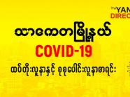 သာကေတမြိုနယ်တွင် COVID-19 လူနာသစ် ( ၁၃ ) ဦး ထပ်တိုး၊ စုစုပေါင်း ( ၄၉၀ ) ဦး ရှိလာ