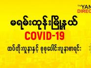 မရမ်းကုန်းမြို့နယ်တွင် COVID-19 လူနာသစ် ( ၂၁၇ ) ဦး ထပ်တိုး၊ စုစုပေါင်း ( ၅၄၈ ) ဦး ရှိလာ