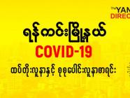 ရန်ကင်းမြို့နယ်တွင် COVID-19 လူနာသစ် ( ၄ ) ဦး ထပ်တိုး၊ စုစုပေါင်း ( ၁၉၁ ) ဦး ရှိလာ
