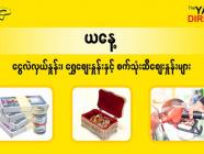 နိုဝင်ဘာလ (၅) ရက်နေ့ ရန်ကုန် နိုင်ငံခြားငွေလဲလှယ်နှုန်း၊ စက်သုံးဆီဈေးနှင့် ရွှေဈေးများ