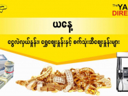 နိုဝင်ဘာလ (၉) ရက်နေ့ ရန်ကုန် နိုင်ငံခြားငွေလဲလှယ်နှုန်း၊ စက်သုံးဆီဈေးနှင့် ရွှေဈေးများ