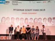 (၅) ကြိမ်မြောက် ကျင်းပခဲ့သည့် Myanmar Script Fund (MSF) ဆုပေးပွဲ