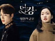 "Korea Drama စီးရီးသစ် "" The King: Eternal Monarch """
